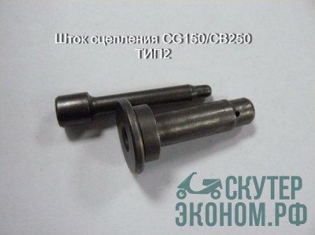 Шток сцепления CG150/CB250 ТИП2