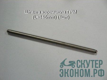 Штанга коромысла ГРМ (L=146mm) (1шт)