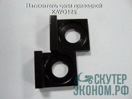 Натяжитель цепи приводной KAYO125