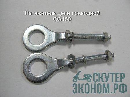Натяжитель цепи приводной CG150