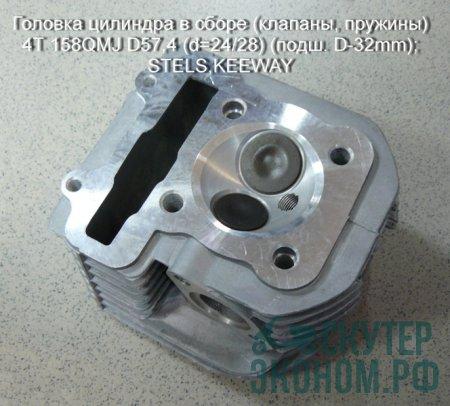Головка цилиндра в сборе (клапаны, пружины) 4Т 158QMJ D57,4 (d=24/28) (подш. D-32mm); STELS,KEEWAY
