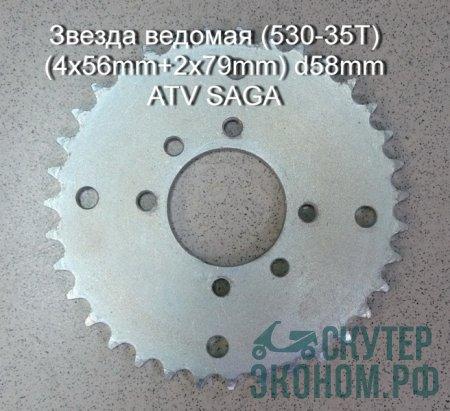 Звезда ведомая (530-35T) (4x56mm+2x79mm) d58mm ATV SAGA