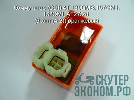 Коммутатор (CDI) 4Т 139QMB,157QMJ,152QMI, AF27/28 (6конт.(4-2)) оранжевый