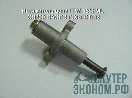 Натяжитель цепи ГРМ 165FML CB200 RACER FORESTER