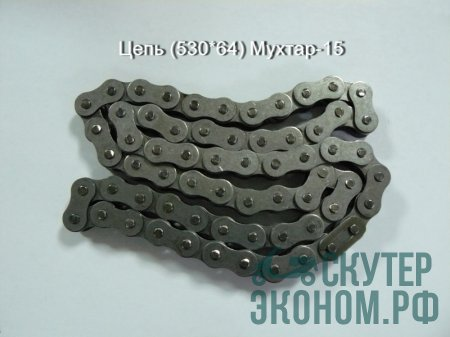 Цепь (530*64) Мухтар-15