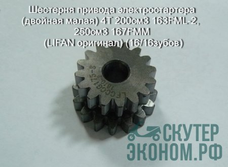 Шестерня привода электростартера (двойная малая) 4Т 200см3 163FML-2,  250см3 167FMM (LIFAN оригинал) (16/16зубов)