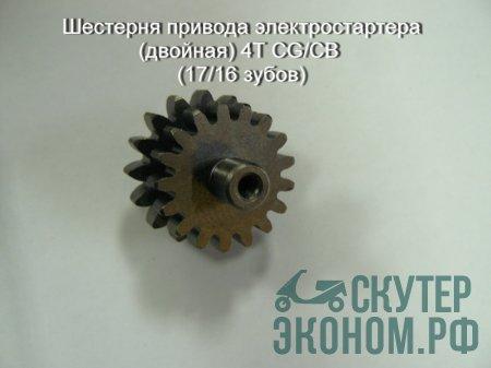 Шестерня привода электростартера (двойная) 4Т CG/CB (17/16 зубов)