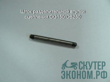 Шток разделительной втулки сцепления CG150/CB250