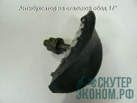 Антибуксатор на стальной обод 17