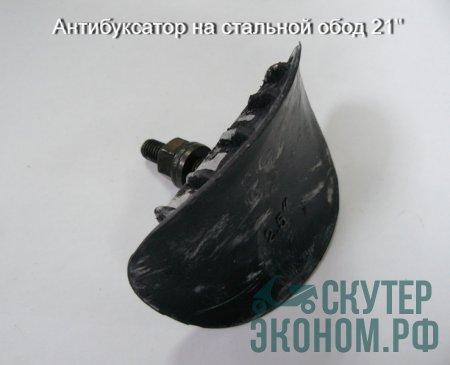 Антибуксатор на стальной обод 21