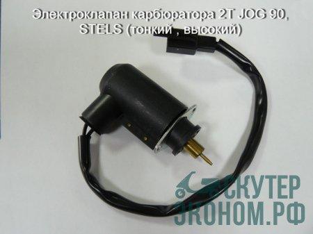 Электроклапан карбюратора 2T JOG 90, STELS (тонкий , высокий)