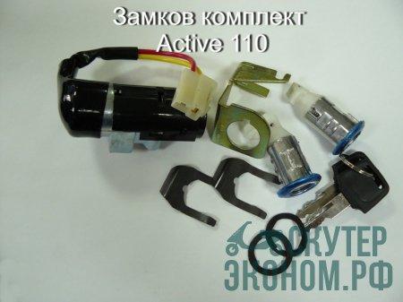 Замков комплект Active 110