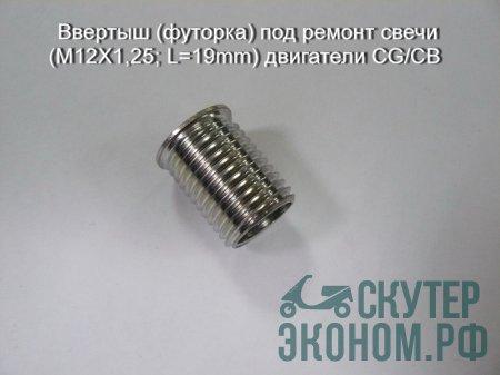 Ввертыш (футорка) под ремонт свечи (M12X1,25; L=19mm) двигатели CG/CB