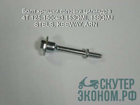 Болт крышки головки цилиндра 4T 125-150см3 153QMI, 158QMJ STELS, KEEWAY, ARN