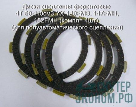 Диски сцепления ферритовые 4Т 50-110см3 YX 139FMB, 147FMH, 152FMH (компл= 4шт) (для полуавтоматического сцепления)