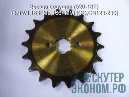 Звезда ведущая (520-18T) 157FMI,163FML,166FMM (CG,CB125-250)