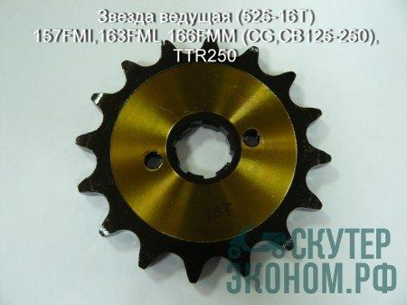 Звезда ведущая (525-16Т) 157FMI,163FML,166FMM (CG,CB125-250), TTR250