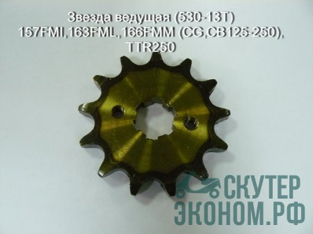 Звезда ведущая (530-13Т) 157FMI,163FML,166FMM (CG,CB125-250), TTR250
