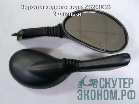 Зеркала заднего вида ZS200GS  2 шпильки
