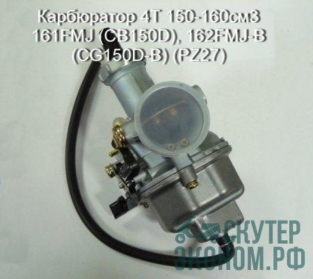 Карбюратор 4Т 150-160см3 161FMJ (CB150D), 162FMJ-B (CG150D-B) (PZ27)