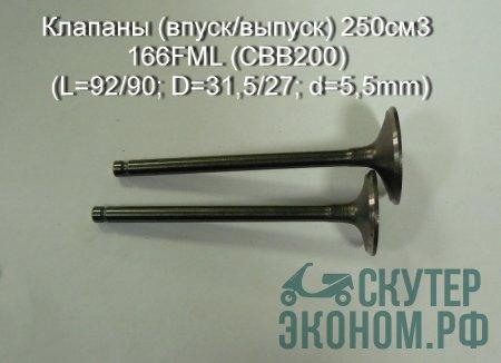 Клапаны (впуск/выпуск) 250см3 166FML (CBB200) (L=92/90; D=31,5/27; d=5,5mm)