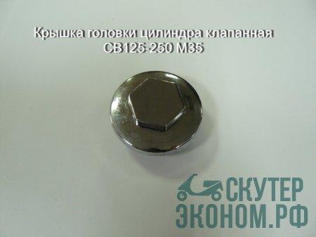 Крышка головки цилиндра клапанная CB125-250 М35