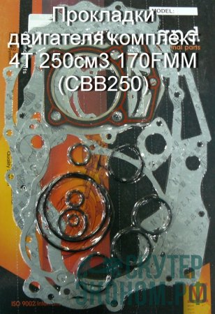 Прокладки двигателя комплект 4Т 250см3 170FMM (CBB250)