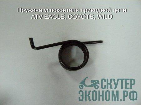 Пружина успокоителя приводной цепи ATV EAGLE, COYOTE, WILD