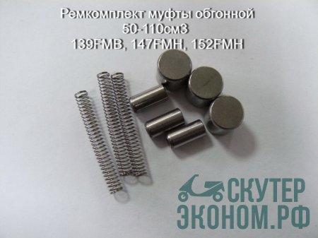 Ремкомплект муфты обгонной 50-110см3 139FMB, 147FMH, 152FMH