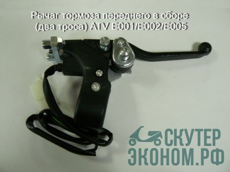 Рычаг тормоза переднего в сборе (два троса) ATV E001/E002/E005
