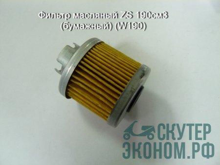 Фильтр масляный ZS 190см3 (бумажный) (W190)