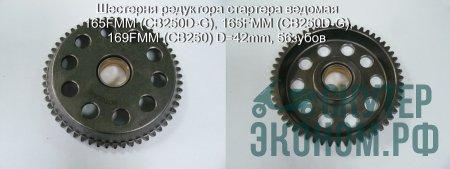 Шестерня редуктора стартера ведомая 165FMM (CB250D-G), 165FMM (CB250D-G), 169FMM (CB250) D=42mm, 56зубов