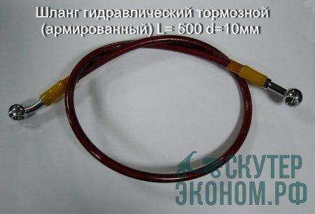 Шланг гидравлический тормозной (армированный) L= 500 d=10мм