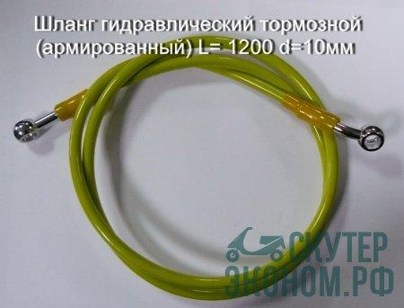 Шланг гидравлический тормозной (армированный) L= 1200 d=10мм