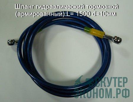 Шланг гидравлический тормозной (армированный) L= 1500 d=10мм