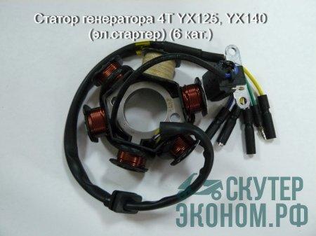 Cтатор генератора 4T YX125, YX140 (эл.стартер) (6 кат.) D-83mm