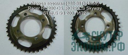 Звезда ведомая (428-38T) (4x56) Racer RC200-CS, RC250CS Skyway, STELS SB 200 ТИП2