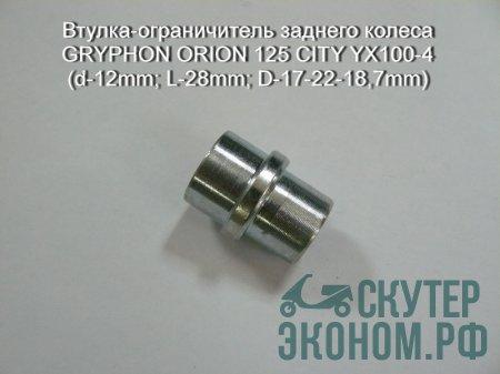 Втулка-ограничитель заднего колеса GRYPHON ORION 125 CITY YX100-4 (d-12mm; L-28mm; D-17-22-18,7mm)