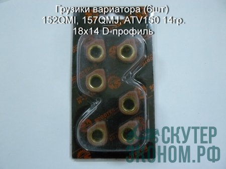 Грузики вариатора (6шт) 152QMI, 157QMJ, ATV150 14гр. 18x14 D-профиль