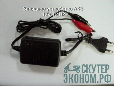 Зарядное устройство АКБ 12V ТИП2