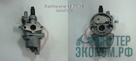 Карбюратор 2Т 49см3 минибайк