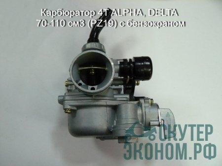 Карбюратор 4T ALPHA, DELTA 70-110 см3 (PZ19) с бензокраном