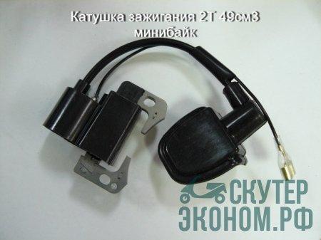Катушка зажигания 2Т 49см3 минибайк
