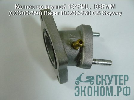 Коллектор впукной 164FML, 166FMM (CG200-250) Racer RC200-250 CS Skyway