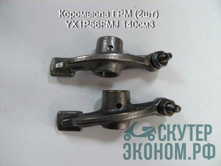Коромысла ГРМ (2шт) YX1P56FMJ 140см3