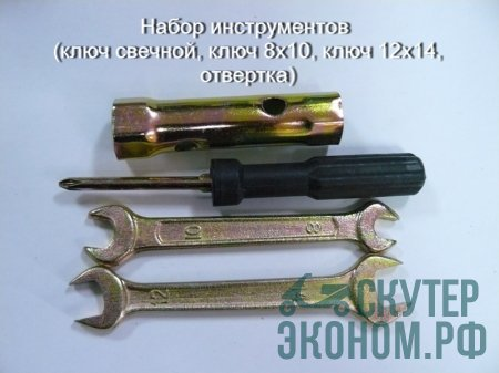 Набор инструментов (ключ свечной, ключ 8x10, ключ 12х14, отвертка)