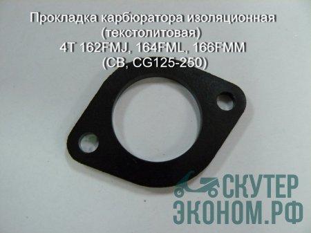 Прокладка карбюратора изоляционная (текстолитовая) 4T 162FMJ, 164FML, 166FMM (CB, CG125-250)