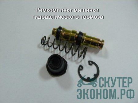 Ремкомплект машинки гидравлического тормоза