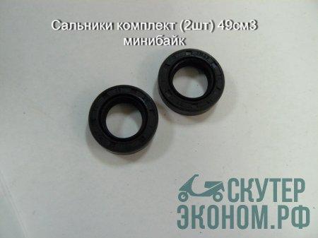 Сальники комплект (2шт) 49см3 минибайк