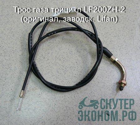 Трос газа трицикл LF200ZH-2 (оригинал, заводск. Lifan)